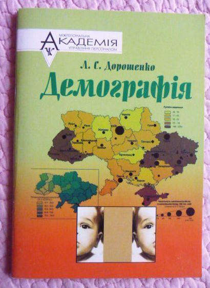 Демографія. Навчальний посібник. МАУП. Укладач Л.С. Дорошенко