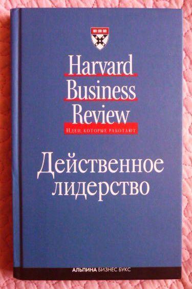 Действенное лидерство. Harvard Business Review. Сборник