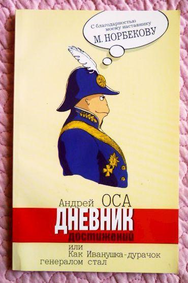Дневник достижений, или Как Иванушка-дурачок генералом стал. Андрей Оса