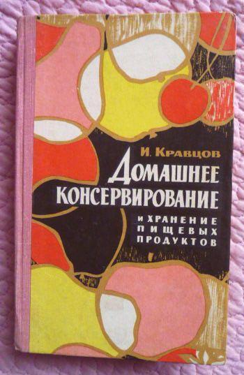 Домашнее консервирование и хранение пищевых продуктов.1968г. Автор: И. Кравцов