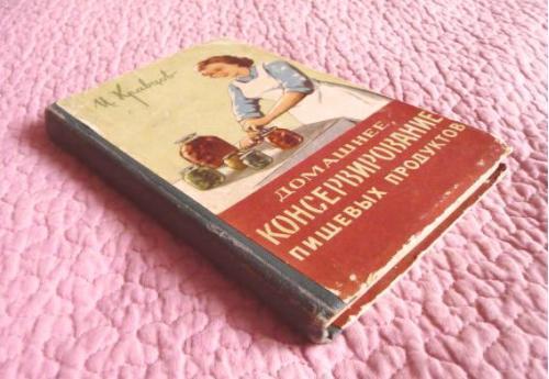 Домашнее консервирование пищевых продуктов. 1962г. И.Кравцов