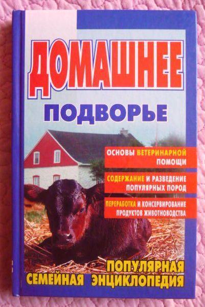 Домашнее подворье. Популярная семейная энциклопедия. Автор-составитель И.Сергеев