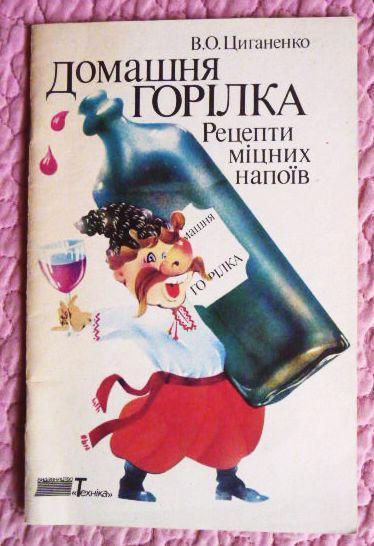 Домашня горілка. Рецепти міцних напоїв. Автор: В.О.Циганенко