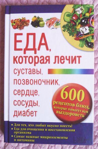 Еда, которая лечит суставы, позвоночник, сердце, сосуды, диабет. 600 рецептов...