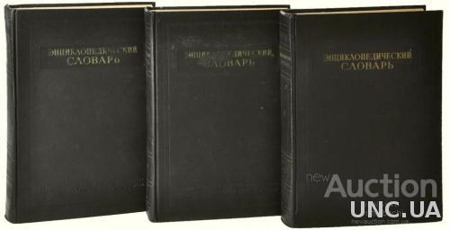 Энциклопедический словарь в 3-х томах. 1953г.