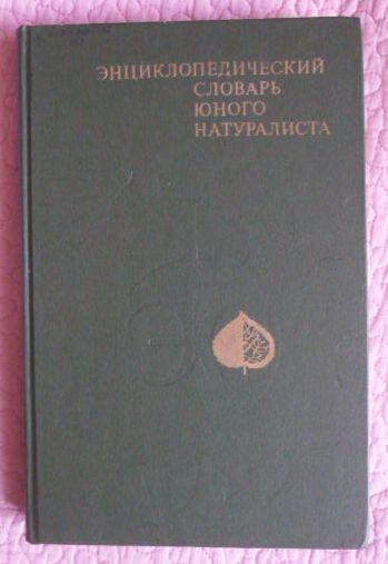 Энциклопедический словарь юного натуралиста. Составитель: А. Рогожкин
