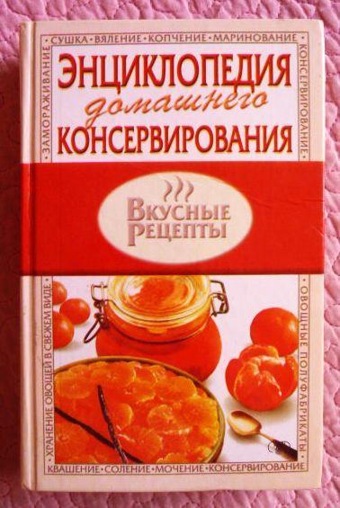 Энциклопедия домашнего консервирования. Автор-составитель: Е. Метёлкина
