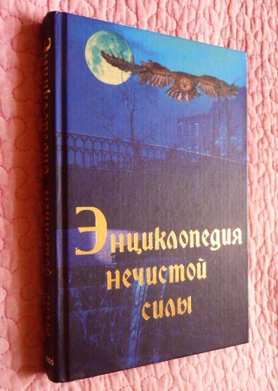 Энциклопедия нечистой силы. И. Шлионская