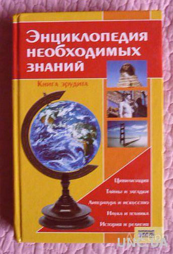 Энциклопедия необходимых знаний. Книга эрудита. Автор-составитель: Менделев В.А.
