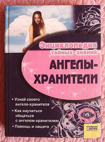 Энциклопедия тайных знаний. Ангелы - хранители