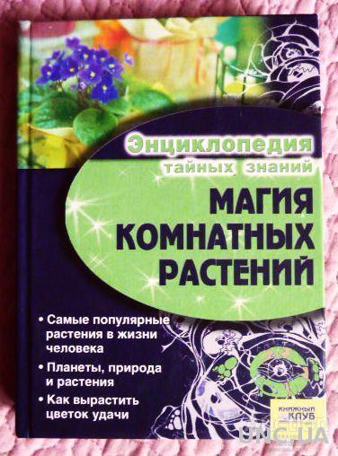 Энциклопедия тайных знаний. Магия комнатных растений