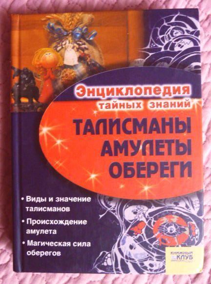 Энциклопедия тайных знаний. Талисманы. Амулеты. Обереги