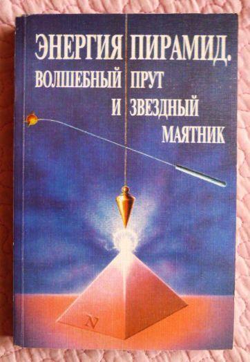 Энергия пирамид. Волшебный прут и звёздный маятник. А. Литвиненко