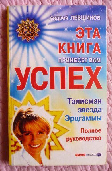 Эта книга принесет вам успех. Талисман звезды Эрцгаммы. Андрей Левшинов