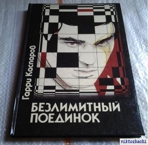 Гарри Каспаров. Безлимитный поединок