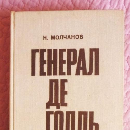 Генерал де Голль. Автор: Н. Молчанов. Лот 3