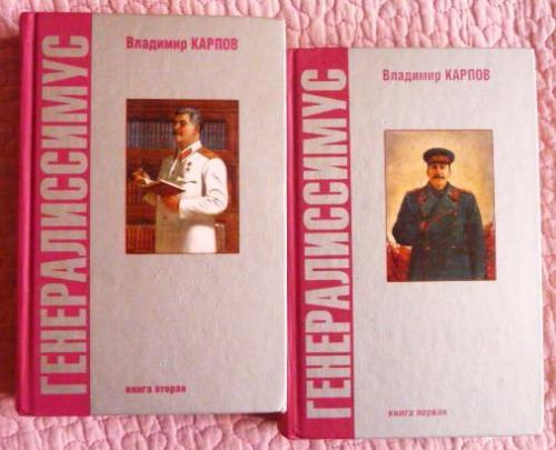 Генералиссимус (в 2-х томах). Владимир  Карпов