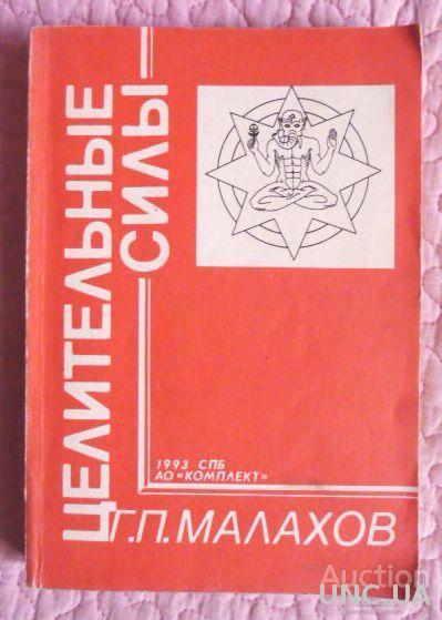 Геннадий Малахов. Целительные силы