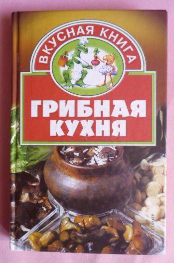 Грибная кухня. Составители: Е. Маленкина, П.Сычёв, Н.Ткаченко