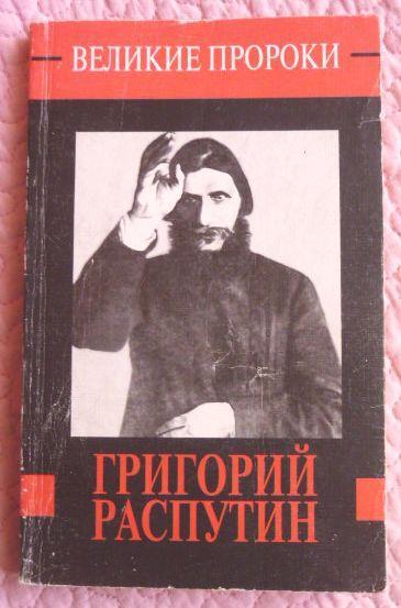 Григорий Распутин. В. Телицын