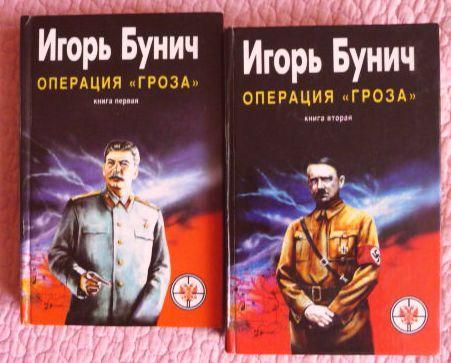 Игорь Бунич. Операция «Гроза». Историческая хроника в 2-х книгах