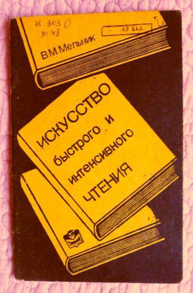 Искусство быстрого и интенсивного чтения. В.М. Мельник