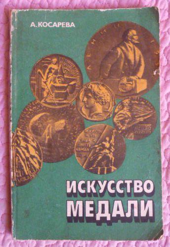 Искусство медали. Автор: А. Косарева