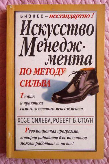 Искусство менеджмента по методу Сильва. Хозе Сильва, Роберт Б. Стоун