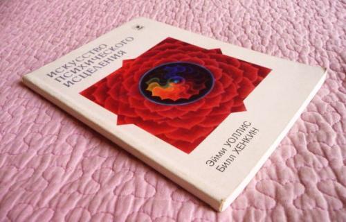 Искусство психического исцеления. Практическое руководство для экстрасенсов. Э. Уоллис, Б. Хенкин
