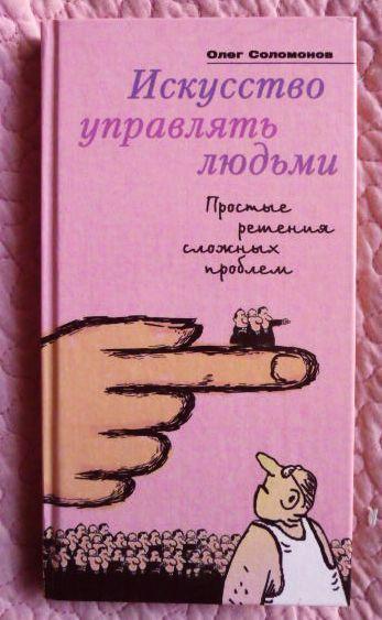 Искусство управлять людьми. Олег Соломонов