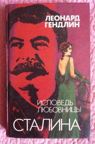 Исповедь любовницы Сталина. Л. Гендлин