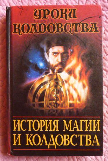История магии и колдовства. Уроки колдовства. Мазелло Роберт