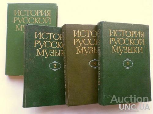 История русской музыки. 4т.