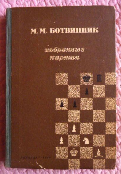 Избранные партии 1926-1946. Михаил  Ботвинник.  1949г.