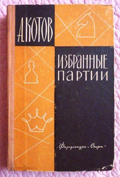 Избранные партии. Котов А.А.  Шахматы