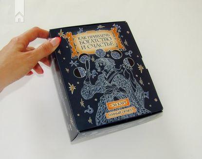Как привлечь богатство и счастье. Лунный оракул +36 карт. К. Соляник