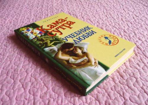 Камасутра: Учебник любви. Н.Иванова. 18+
