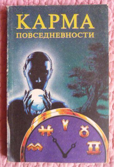 Карма повседневности. Аура материального мира. С. Лебедев, А. Лидин