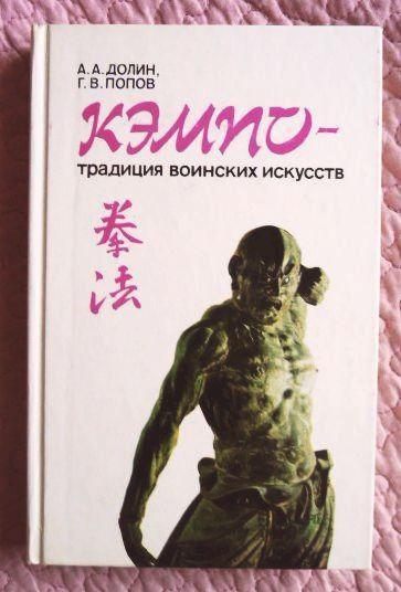 Кэмпо - традиции воинских искусств. Авторы: Долин А.А., Попов Г.В.