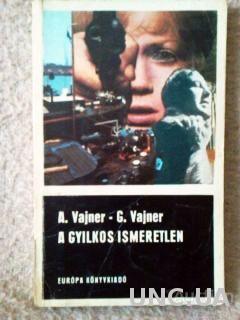Книга на венгерском языке: A gyilkos ismeretlen. Arkagyij Vajner, Georgij Vajner