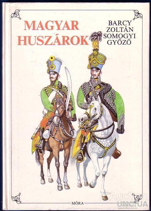Книга на венгерском языке. Barcy Z.: Magyar huszarok