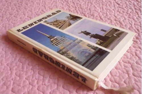 Книга на венгерском языке. Csathó István: Leningrád