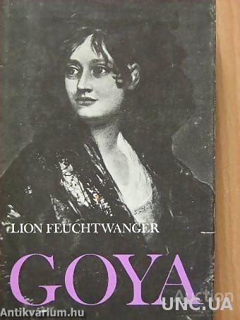 Книга на венгерском языке. Lion Feuchtwanger. Goya