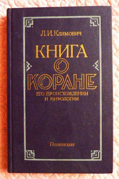 Книга о Коране, его происхождении и мифологии. Л.И. Климович