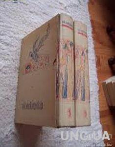 Книги на венгерском языке.Nоk enciklopdija I-II.