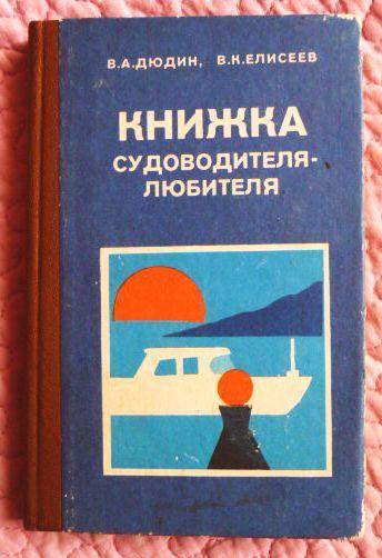 Книжка судоводителя - любителя. В. Дюдин, В.Елисеев