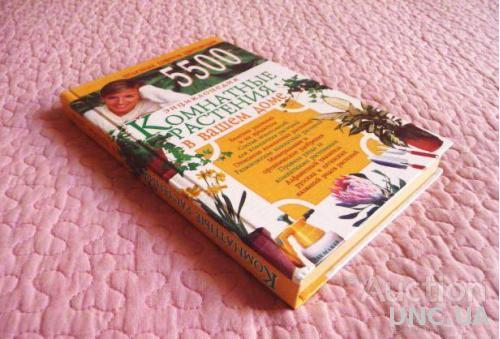 Комнатные растения в вашем доме. 5500 полезных советов.  Л.Петрова