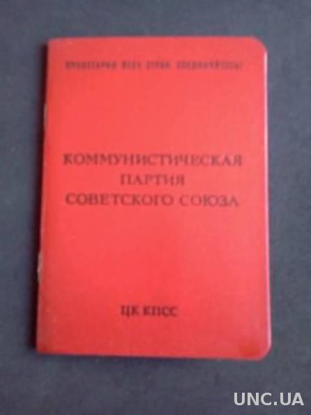 Комплект документов и знаков отличия ветерана КПСС, члена КПСС с 1925г.