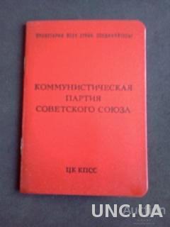 Комплект документов и знаков отличия ветерана КПСС
