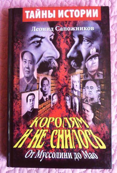 Королям и не снилось. От Муссолини до Мао. Автор: Л. Сапожников
